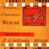 П. Чайковский - Мазепа. Часть I