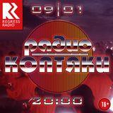 Радио Коптяки - Часть 41