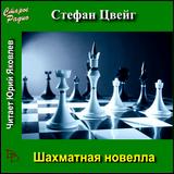 "Цвейг Стефан - ""Шахматная новелла"""