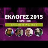 Μαραθώνια εκπομπή για τις Βουλευτικές Εκλογές 2015 στον E-ROI