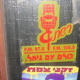 המצעד הלועזי השנתי של רשת ג', 1996 - מקומות 22 עד 14