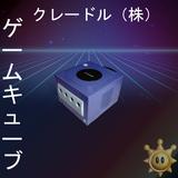 クレードル(株): ゲ ー ム キ ュ ー ブ (Unmixed - Unmastered Full Album)