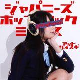 JapanesePopRockMix[ダーゴナイ!ダーゴナイ!WebEditVer.]