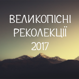 о. Олексій Самсонов - Проповідь у четвертий день великопісних реколекцій. 02.04.2017