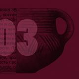 """03 Tribina: """"Zaštita, prezentacija, teorija"""", 7.12.2007."""