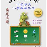 P2A 课文词语手册 - 第6课 你怎么上学