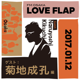 LOVE FLAP 2017.01.12 ゲスト 菊地成孔 編