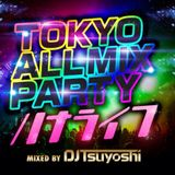 DJ Tsuyoshi ハナライフ 2015BEST MIX