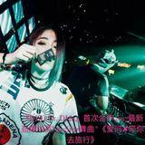 DJ Ye Ft. DJ Jn』首次合作2017最新劲爆中英NonStop舞曲°(爱河✘带你去旅行)
