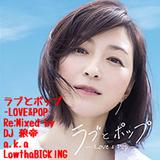 ラブとポップ-LOVE&POP- Re:Mixed by DJ 狼帝 a.k.a LowthaBIGK!NG