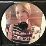 龍氏家族-Monica專屬(DJ家群-2016)