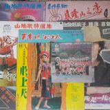 2018/03/21 - 原聲探索 - 徐睿楷 - 1970年代的歌曲 (1976-1977) - Alian原住民族廣播電台