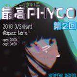 最高PHYCO2かいめ(2018.03.30)@宇都宮