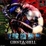 (PSone) Ghost in The Shell In The MIx (Mixed By Björn Kamp)