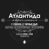 Атлантида - Выпуск #17 - 23.03.16