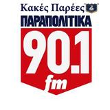 Το GoTGRFans στο Parapolitika 90.1FM με τους Χρήστο Φερεντίνο και Γιάννη Κορδώνη