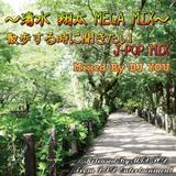 DJ YOU 散歩中に聞きたいJ-POP〜清水翔太 MEGA MIX〜