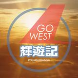 輝遊記 GoWest (Reborn) 20150503