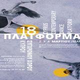 Εκπομπή ΣΤΗΝ ΚΟΥΙΝΤΑ Νο.21 ΛΙΑ ΧΑΡΑΚΗ - 18η Πλατφόρμα Σύγχρονου Χορού Κύπρου