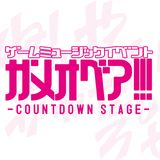 GAMEOVER!!!COUNTDOWNSTAGE