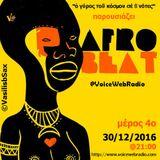Afrobeat @ VoiceWebRadio (μέρος 4ο καί τελευταῖο)