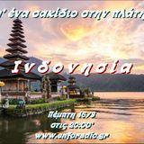 Μ' ένα σακίδιο στην πλάτη #83 Ινδονησία