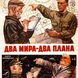 Радио Премьер - «Ёксель-Моксель!» Часть 1 - Тема: СССР (29 Октября)