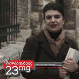 Τόνια Καφετζάκη_ Μανδραγόρας 23mg