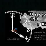 05. Ο Χρόνος είναι Ρίμα 09-01-16