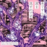 13th September 2017, 1970s Japanese Folk Classics