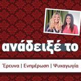10 – 07 – 2018 - Ανάδειξέ το με την Άννα Νικολαΐδη και την Ρουλα Σκουρογιάννη
