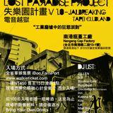 "Live @ The Lost Paradise Project V1.0 - 失樂園計畫 V1.0: 電音越獄 - ""工業廢墟中的狂慾派對"" (4:00am--Sun rise) 2012.7.14"
