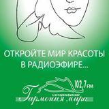 """Радио мира """"Дыхание земли"""", Одесса"""