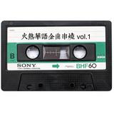 Live@師大大傳所所慶20 -  火熱華語金曲串燒 vol.1(2018.7.7)