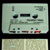 האלבומים הישראלים האלטרנטיבים הגדולים עם טל ארגמן ויובל גנור
