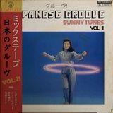 グルーヴ! | Japanese Groove Vol. 2 - Sunny Tunes