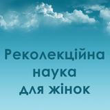 о. Едуард Кава OFMConv - Реколекційна наука для жінок