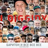 I Diggidy - Баритон И Все Все Все (Hosted & Mixed by DJ Spot) (2012) (Mixtape)
