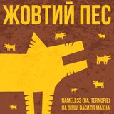 """Радіо-передача Про Нас. Альбом  Nameless (UA, Ternopil) """"Жовтий Пес"""""""