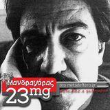 Αλέξανδρος Ίσαρης_Μανδραγόρας23mg