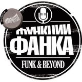 Funk and Beyond Radio Show. 16/08/2015