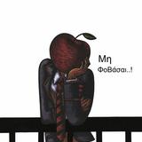 """""""Μίλα μη Φοβάσαι..!"""" - Ραδιοφωνική συνέντευξη στην ΕΡΑ Ιωαννίνων 5/3/2015"""