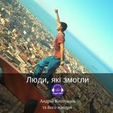 Люди, які змогли - Андрій Коптевцов