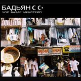 Chor Bazaar mixtape