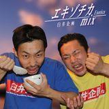 【臼井企画】DJ マイミー -エキゾチカ mix / DJ EXOTICA MIX (2013.7)