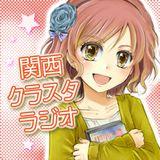 第28回関西クラスタラジオ Part2