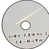 【DJ耀廷 - 花蓮嗨 No.2】 兄弟一顆心贊助
