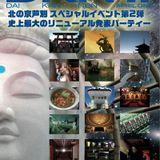 Kita no Miyako 01/April/2012