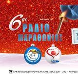 PART I  _6ος Χ 2 Ραδιομαραθώνιος στο SpIrto Web Radio...              23/12/2017