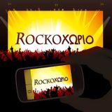Rock Village 9-1-2014